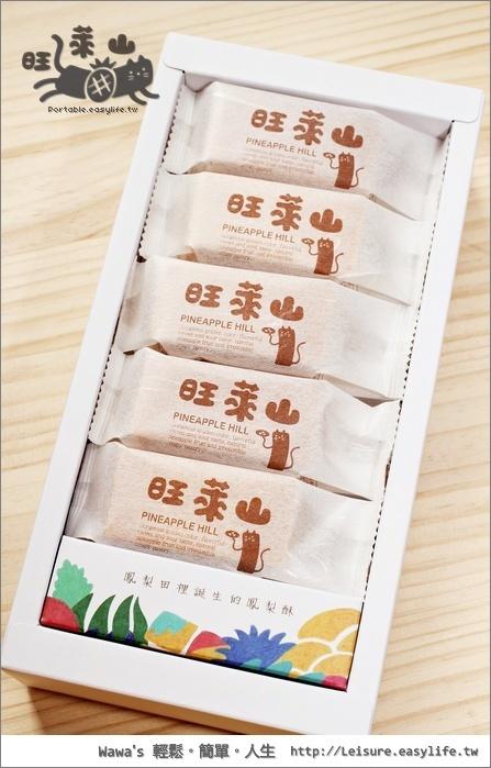嘉義旺萊山鳳梨酥