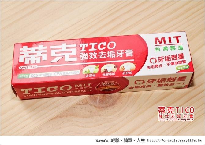 蒂克TICO強效去垢牙膏