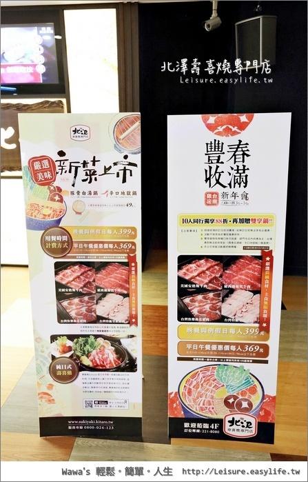 北澤壽喜燒專門店。台南店