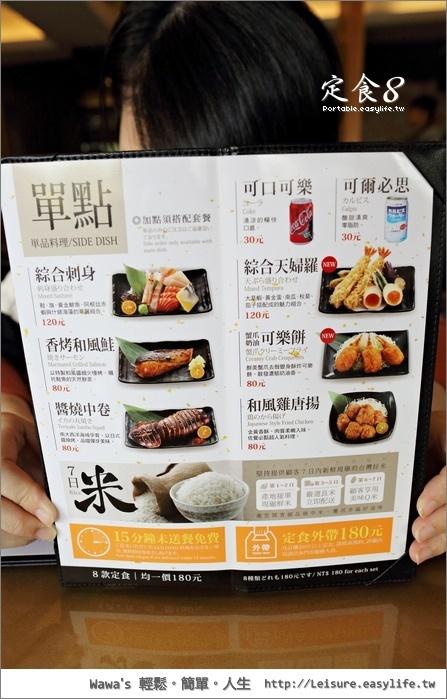 定食8台南府前店