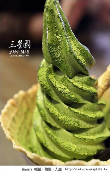 三星園京都宇治抹茶。高雄日本抹茶專賣店