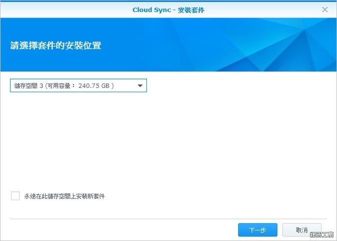 DSM 5.0 Cloud Sync 雲端同步