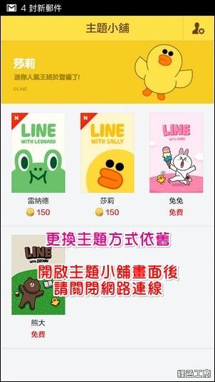 LINE 4.0.1 更換主題方式教學