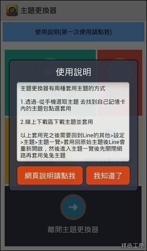LINE主題更換器3.0,Android LINE 4.x 更換主題