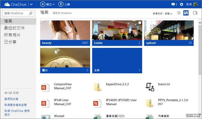 OneDrive雲端儲存空間