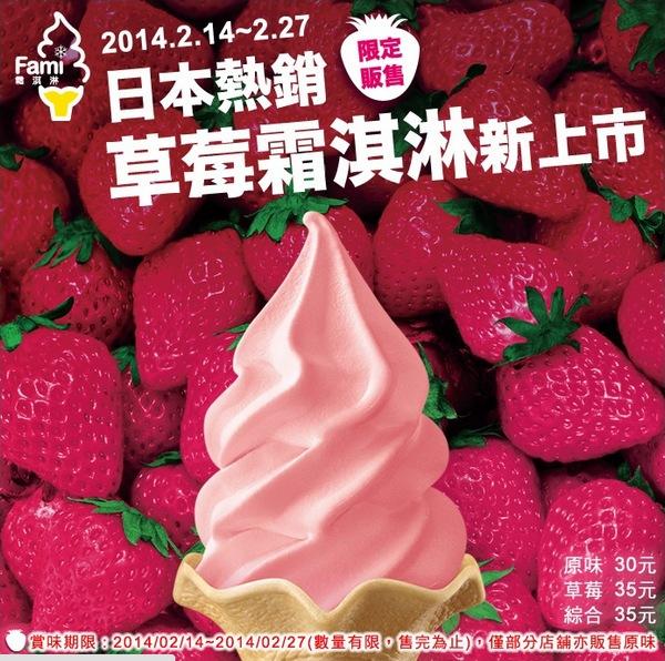 全家草莓霜淇淋