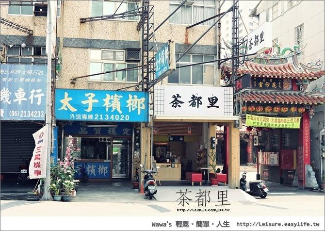 台南東區茶行