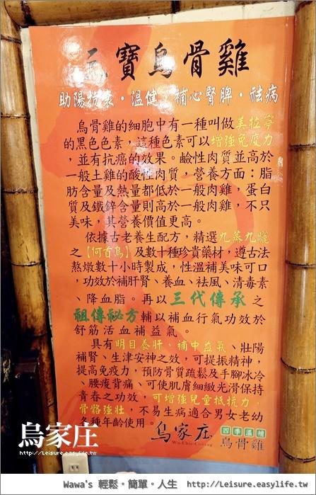 烏家庄。台南烏骨雞
