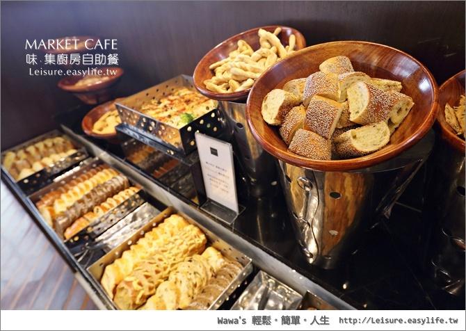 MARKET CAFÉ。味‧集廚房自助餐