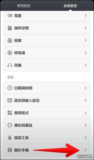小米3 開發人員選項