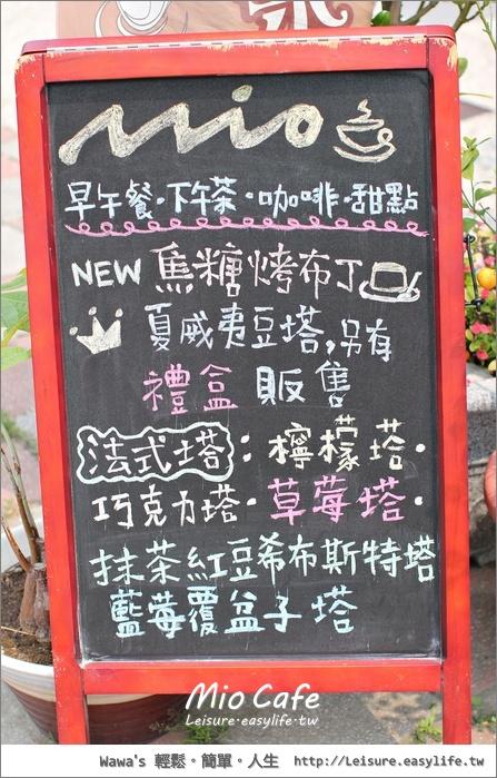 台南 Mio Cafe 米歐咖啡。台南法式塔、法式甜點、早午餐、下午茶