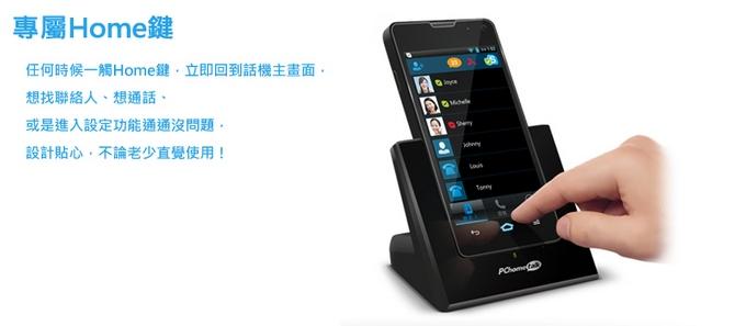 PChomeTalk Skype Android 安卓手機