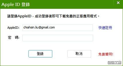 iTools 台灣版