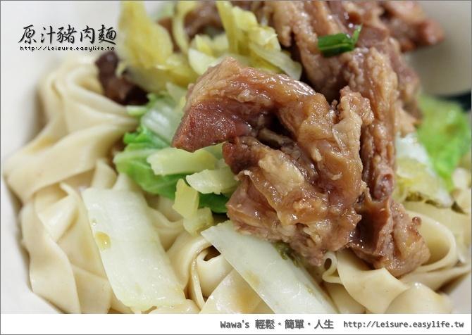 原汁豬肉麵