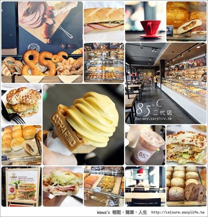 【台南】85度C二代店,裝潢氣氛好、麵包多多、還有早午餐唷!(中華永康店)