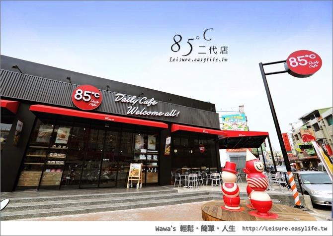 85度C二代店。永康中華店