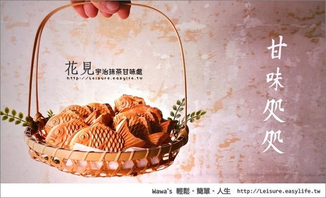 花見宇治抹茶甘味處。台南抹茶霜淇淋