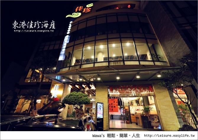東港佳珍海產店、東港黑鮪魚