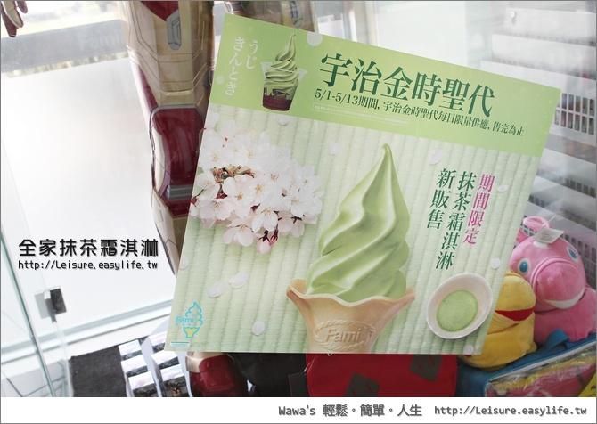 全家抹茶霜淇淋