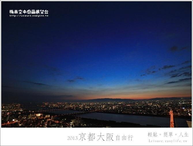 梅田空中庭園展望台、大阪夜景、大阪自由行
