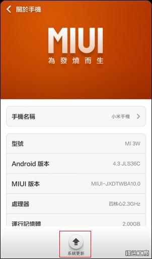 小米3台灣版ROOT