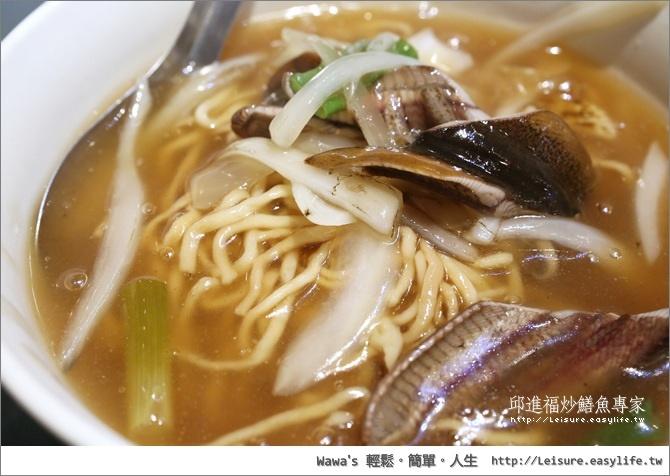府城邱進福炒鱔魚專家