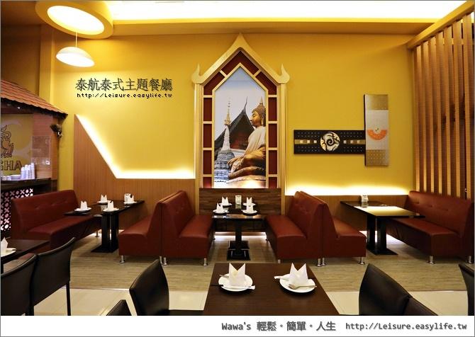 泰航泰式主題餐廳。台南泰國料理