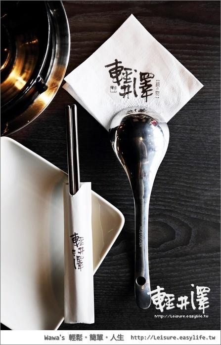 台南輕井澤鍋物火鍋