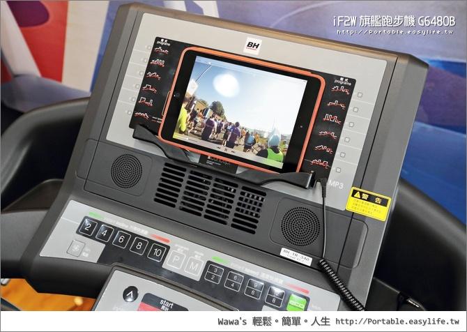 BH iF2W 旗艦跑步機 G6480B