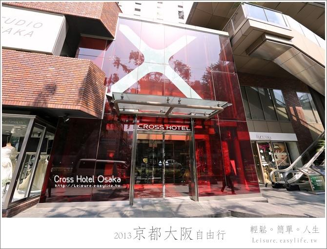 【大阪】Cross Hotel 近道頓堀心齋橋的住宿推薦