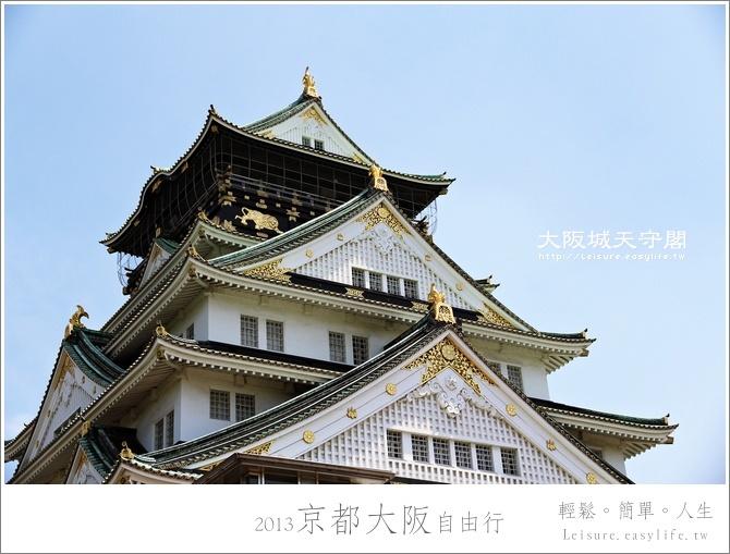 大阪城天守閣。大阪自由行