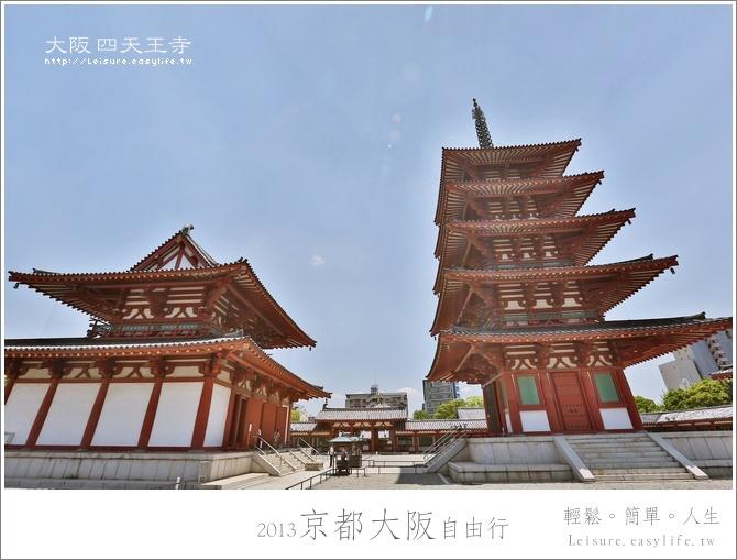 四天王寺。大阪自由行