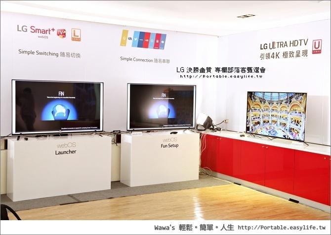 LG 決勝畫質 專欄部落客甄選會