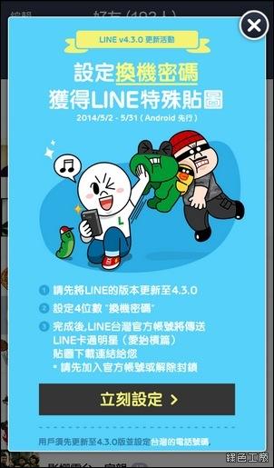 LINE設定換機密碼 LINE卡通明星愛抬槓篇