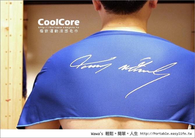 CoolCore 極致運動毛巾