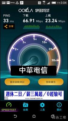 高雄4G速度測試。高雄台灣大哥大4G、高雄中華電信4G、高雄遠傳4G