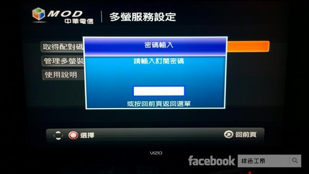 MOD多螢服務設定教學,手機平板看世界盃足球賽