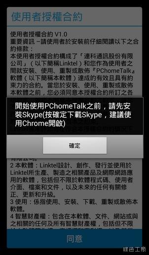 Skype PChomeTalk UI