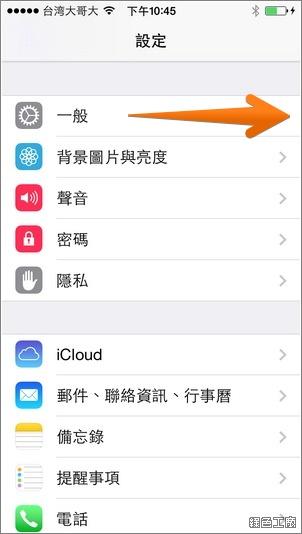 iOS 7.1.1 JB 盤古完美越獄教學