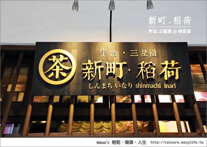 宇治三星園抹茶。新町.稻荷。台南林百貨