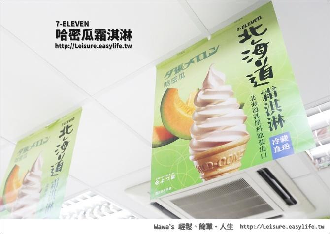 7-11哈密瓜霜淇淋
