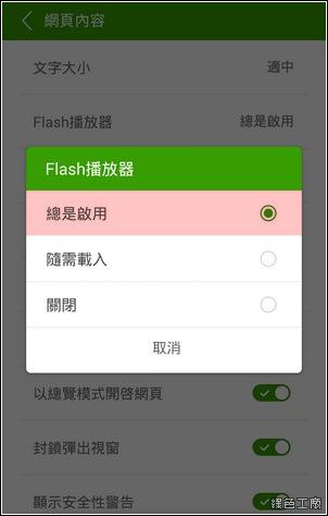 Android 4.4.x 安裝瀏覽 Flash