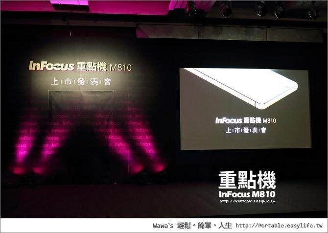 InFocus M810 重點機上市開箱評測