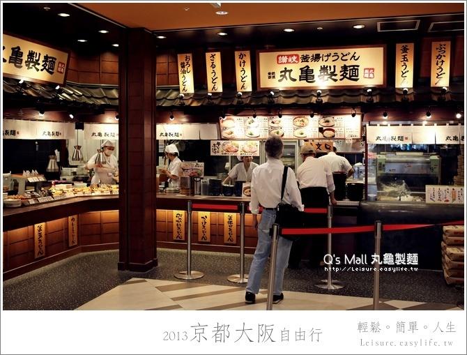 【大阪】阿倍野 Q's Mall 丸龜製麵,其實主要行程是阿卡將 Akachan 啦!