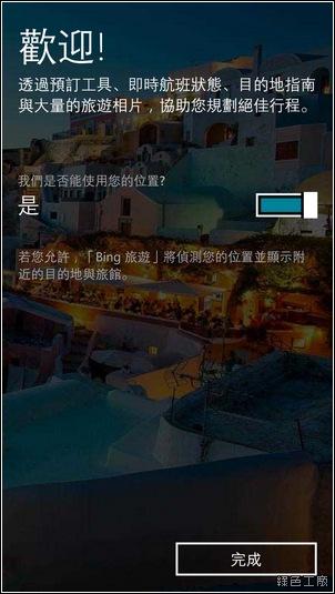 Nokia Lumia 930 開箱
