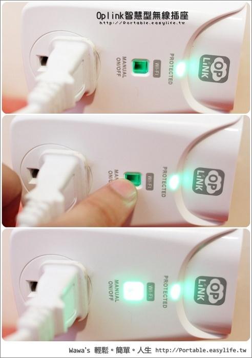 Oplink 智慧型無線插座