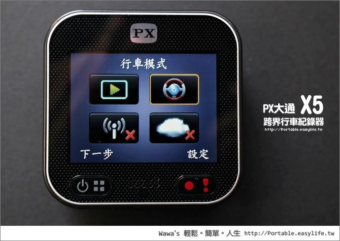 大通PX X5跨界行車紀錄器