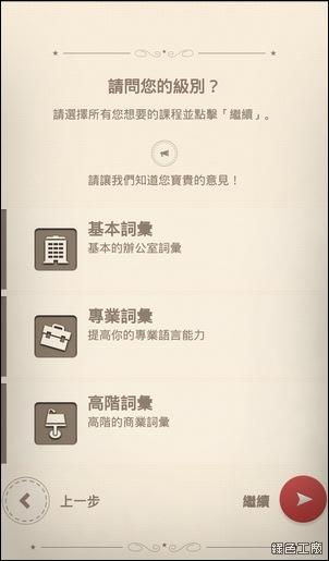 UnlockYourBrain手機解所學英文單字