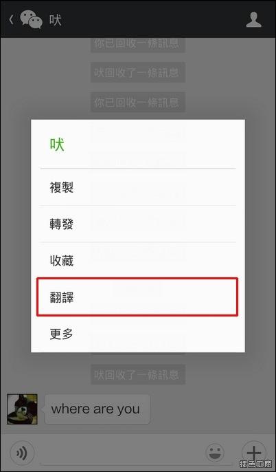 WeChat訊息回收功能