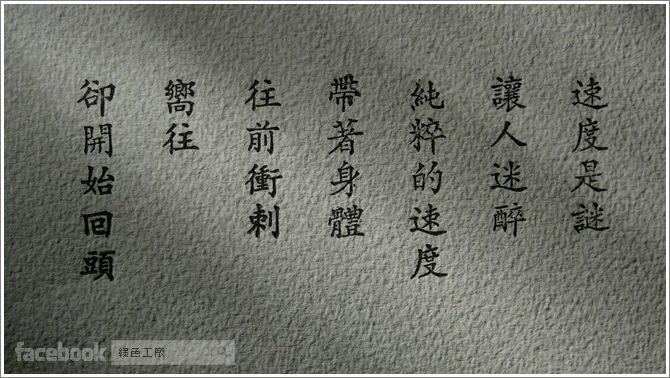 中華極速4G X 金城武。中華電信4G形象廣告